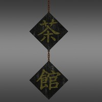 Chinese Tea House Sign