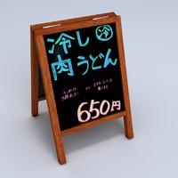 3d model japan cafe sign