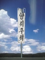 corean sign