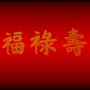 chinese characters max