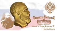 Barelief Emperor of Russia Alexander III
