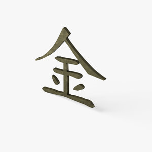 lwo chinese letter