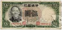 chinese banknote.jpg