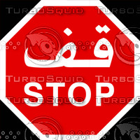 stop sign UAE Arabic.rar