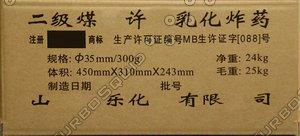 Cardboard box texture 09a