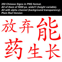 Chinese Signs in PNG format. Plain Red Version.
