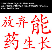 Chinese Signs in JPG format. Plain Red Version.