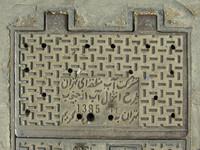 Sewer caps of city Tehran