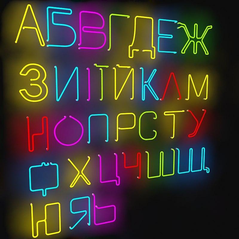 3d neon lights ukrainian alphabet model