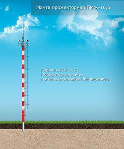 mast spotlight max