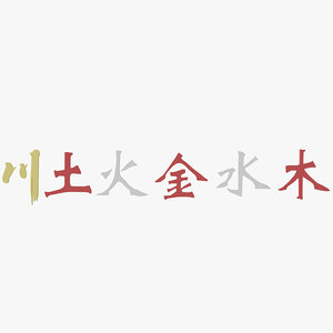 free max mode chinese letters