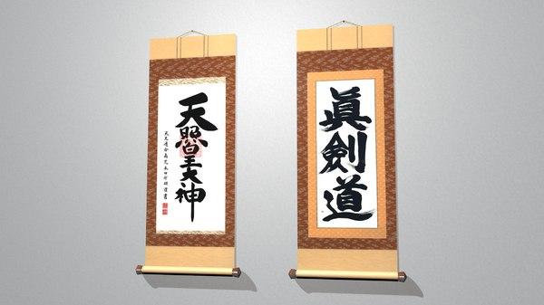 cinema4d kakejiku scrolls