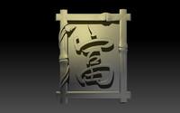 Feng Shui wealth bamboo