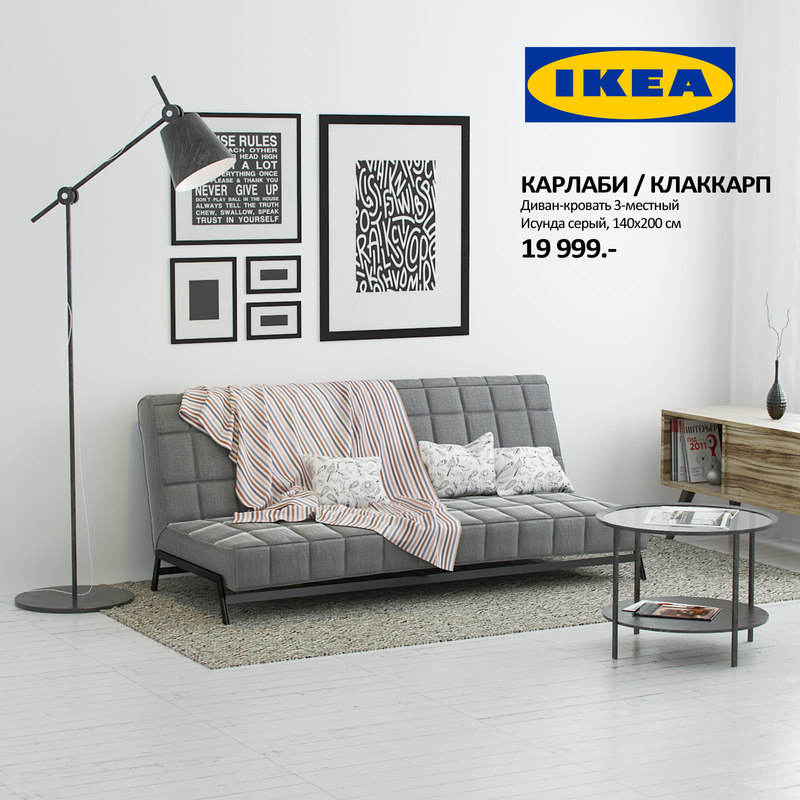 3d model ikea karlaby killeberg