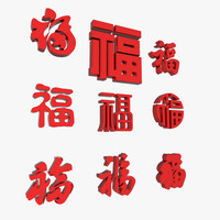 fu chinese character 3d model