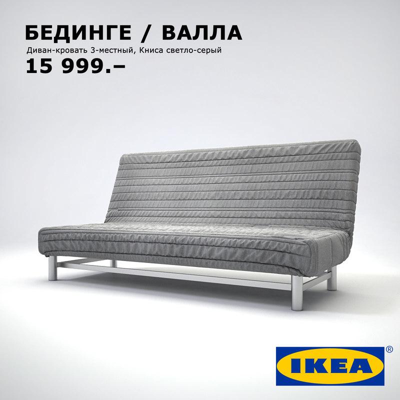 max sofa bed
