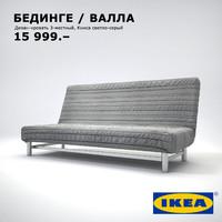 Valla/Bedinge | Sofa