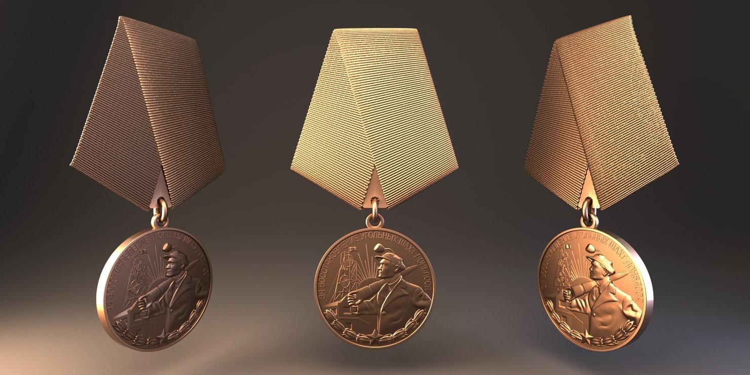 soviet medal 3ds