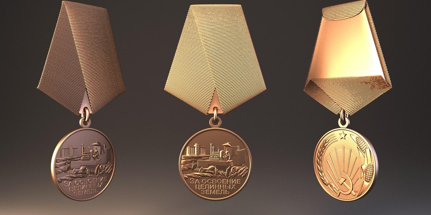 soviet medal 3d 3ds