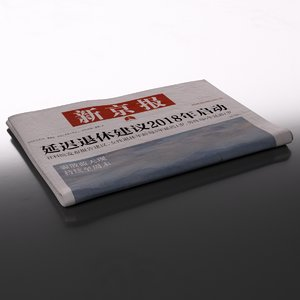 3d model of beijing newspaper folds