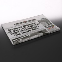 3d model russian newspaper folds