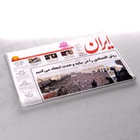 iranian newspaper folds max