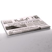 3d model al hayat newspaper folds