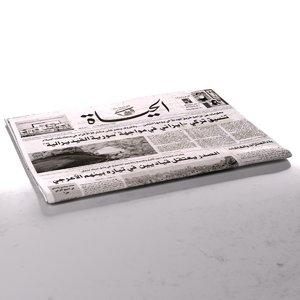 3d model al hayat newspaper folds