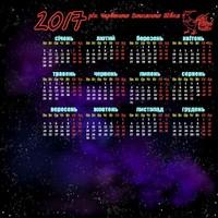 calendar 2017 max free