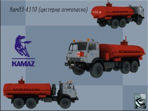 3d model of kamaz 4310 fuel