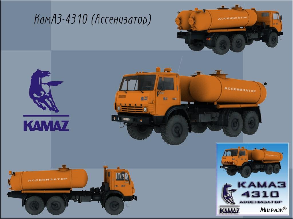 kamaz 4310 assenizator max