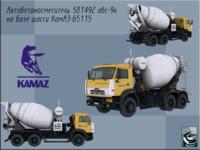 KamaZ 65115 mixer