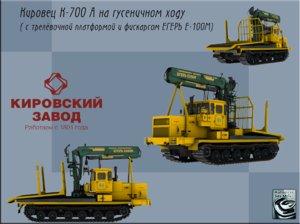 3d max kirovets k-700 fis
