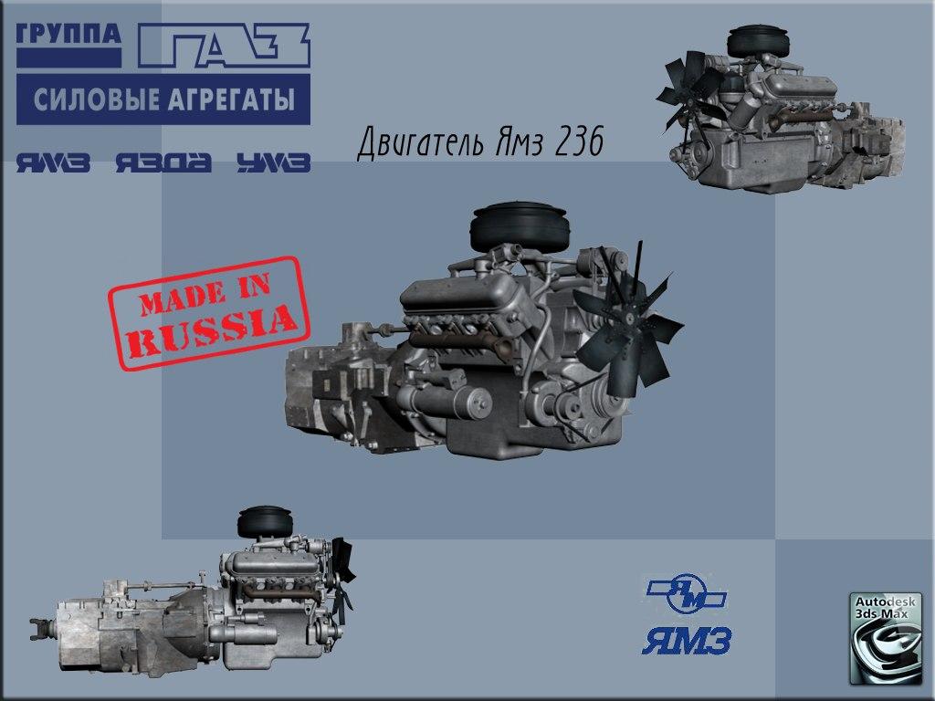 max engine yamz 236