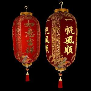 3d chinese red lantern