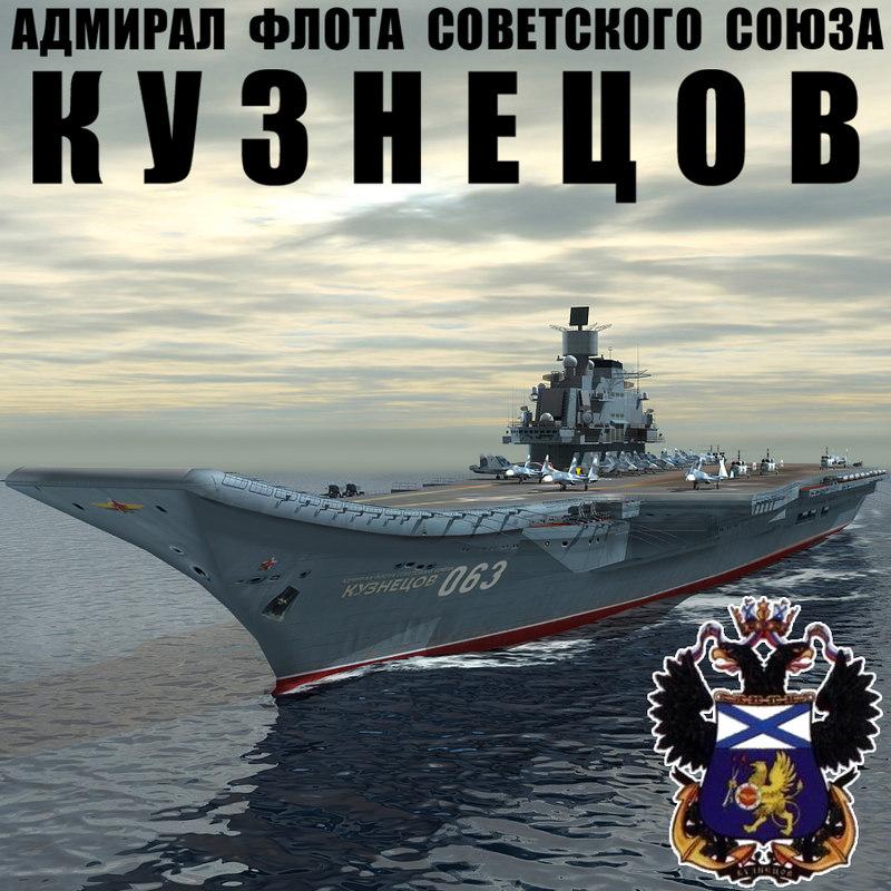 3d model admiral kuznetsov carrier ship