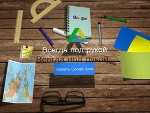 max google
