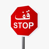 stop sign arabic 3d max