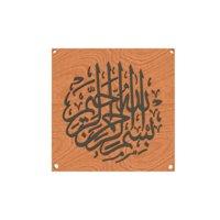 Basmallah calligraphy