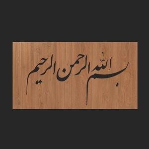 basmallah calligraphy 3D model