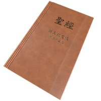3D model holy bible traditional chinese