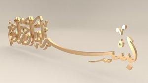 3D islamic bismillahirrahmanirrahim