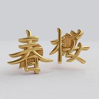 printing earrings kanji 3D model