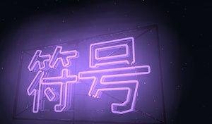 neon sign 3D