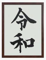 Japanese Era Name REIWA frame pbr