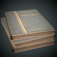 3D old soviet book