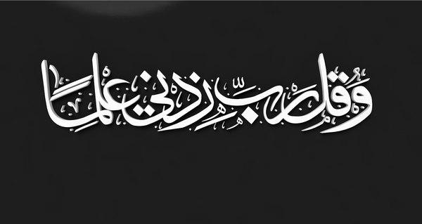 3D islamic education o