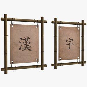bamboo frames 3D model