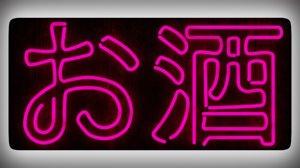 neon sign japanese osake 3D model