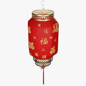red lantern fu chinese 3D